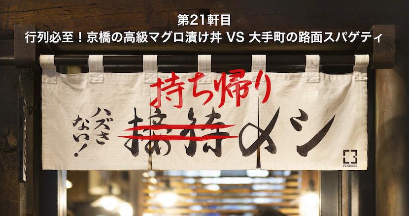 行列必至!京橋の高級マグロ漬け丼 VS 大手町の路面スパゲティ【連載】ハズさない!持ち帰りメシ(21)