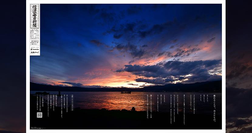 中止になった諏訪湖祭湖上花火大会をARで手軽に再現。信濃毎日新聞が「実験 ARおうち花火大会」の企画紙面を8月15日朝刊に掲載