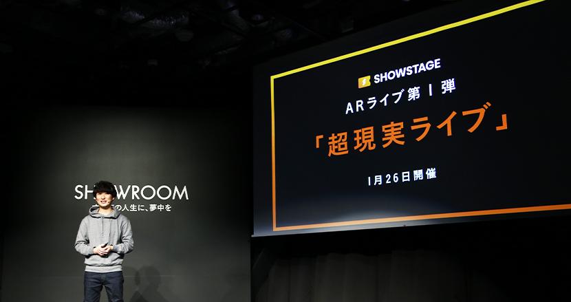 SHOWROOMが3つの新規事業を発表。5Gとともにスマホの中に「プロのコンテンツ」を増やす