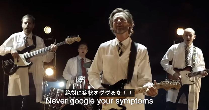 スウェーデン人医師が歌う、ネットの医療情報を皮肉った楽曲「絶対症状でググるな」が話題に