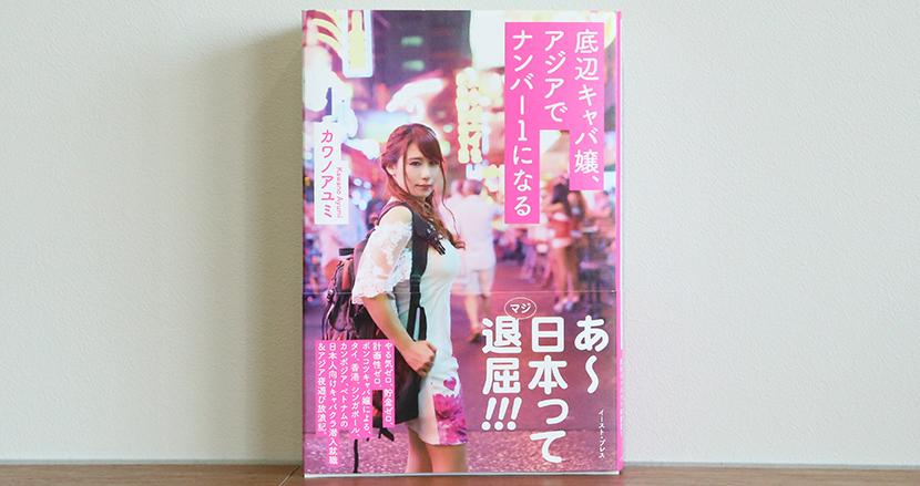 キャバ嬢本人が語る、知られざる「海外日本人キャバクラ」の世界【ブックレビュー】
