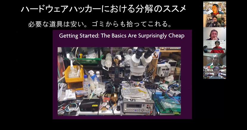 「ガジェット分解」は正しい、そして楽しい。技術をブラックボックスにしないために【連載】高須正和の「テクノロジーから見える社会の変化」(4)