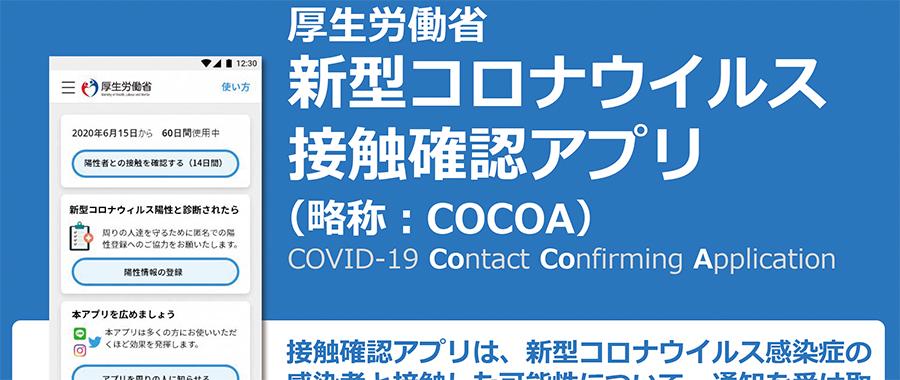接触確認アプリ「COCOA」を巡る混乱、何が問題だったのか【連載】高須正和の「テクノロジーから見える社会の変化」(5)
