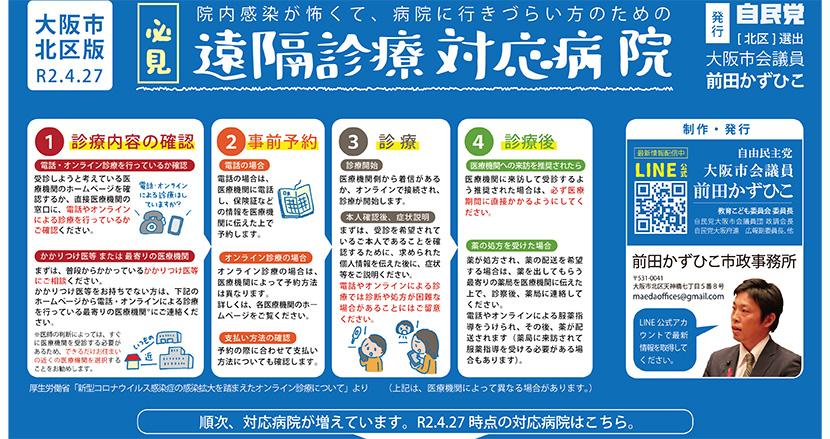 「オンライン診療に対応する医療機関一覧(大阪市北区)」の超絶わかりやすいまとめ画像を市議会議員の前田かずひこ氏が作成