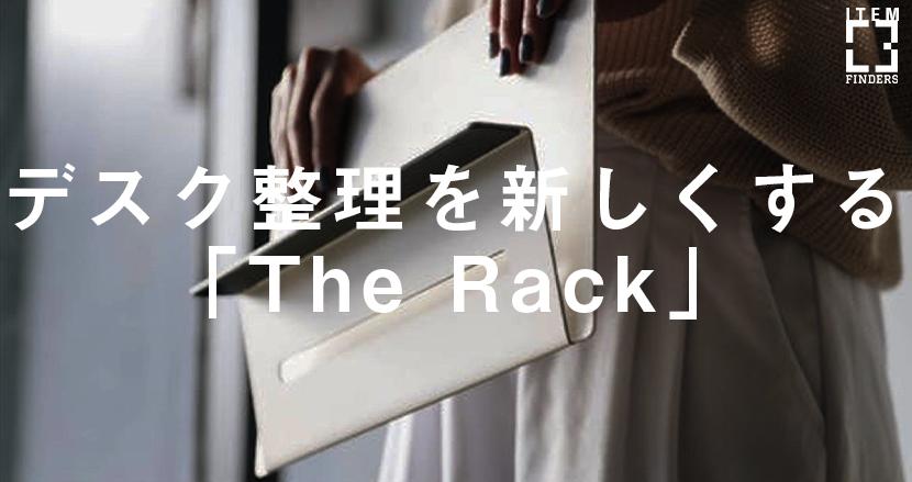 進化するデスク周り収納。「The Rack」が提案する新しい片付けの形とは