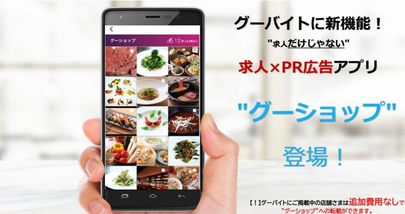 検索しないバイト求人アプリ「グーバイト」に、業界初の店舗PR機能「グーショップ」が追加