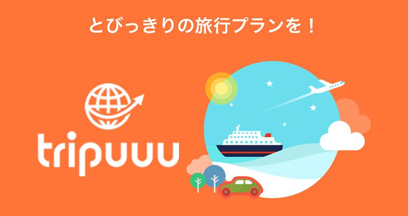 「旅のしおり」はiPhoneで。現地情報にもアクセスできる旅行スケジュール管理アプリ「tripuuu」