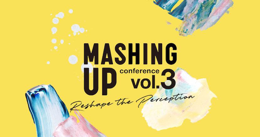 女性目線で多様性を考えるカンファレンス「MASHING UP Vol.3」が11月に渋谷で開催!