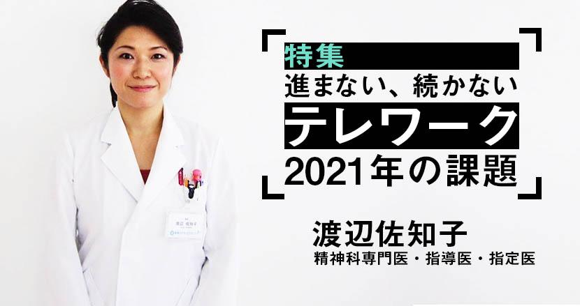 産業医が警告!放置すると危ない「テレワークうつ」の実態と対処【特集】進まない・続かないテレワーク 2021年の課題