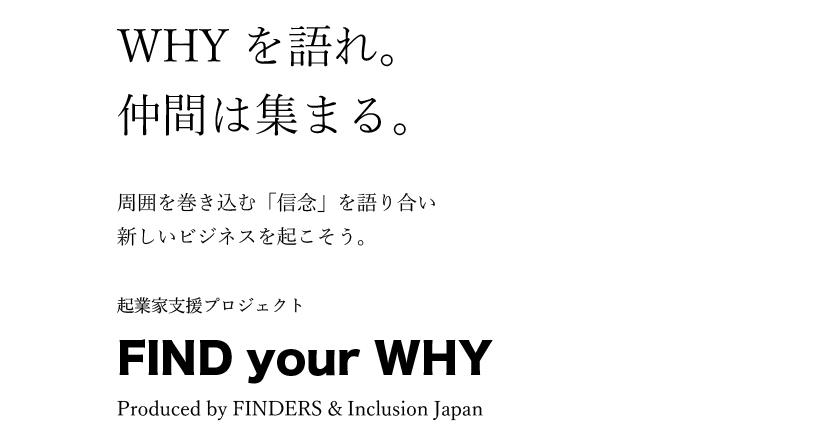 """「自分のWHYを発掘し、ビジネスの仲間を見つけよう」起業家支援プロジェクト""""FIND your WHY""""参加者募集!"""