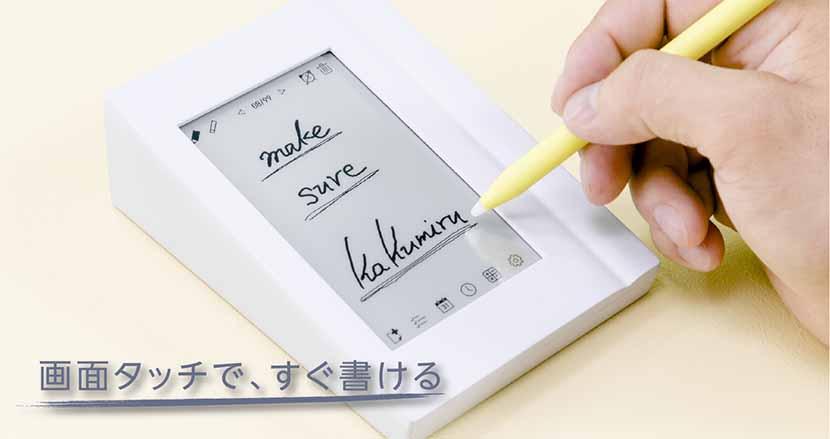 電子メモにアラーム機能が追加された「kakumiru」でうっかり防止を