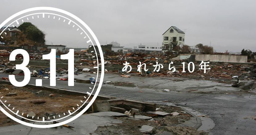 「3.11 あれから10年」特集を始めるにあたり、コロナ禍の今、「希望という名の光」は見えるだろうか