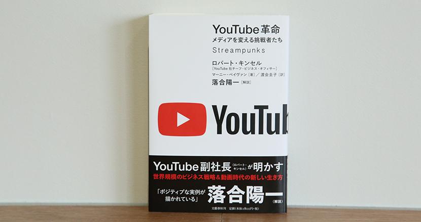 「当たり前」を変えたYouTubeの偉業とはなんだったのか【ブックレビュー】